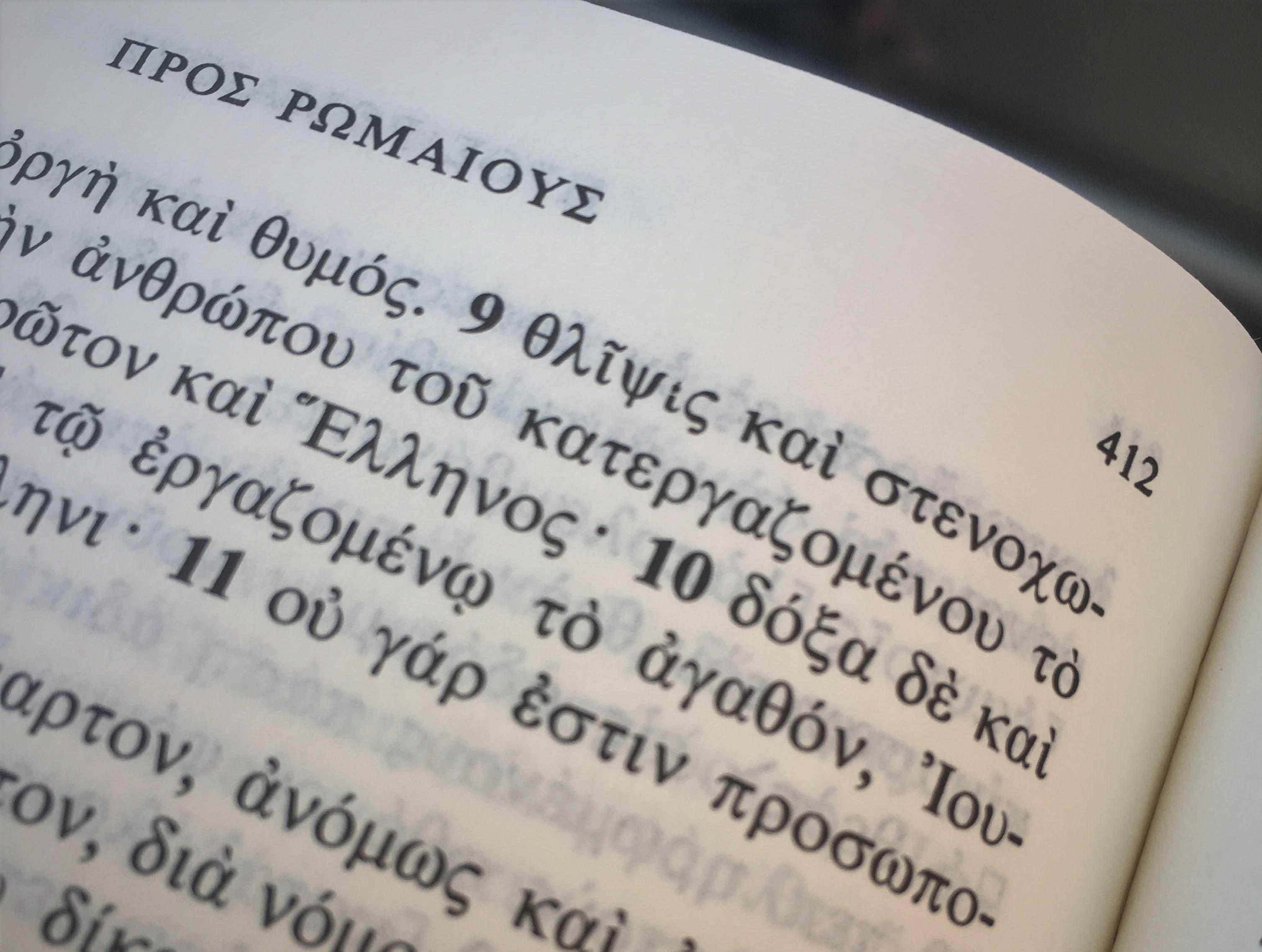 Mikko Sivosen Uuden testamentin eksegetiikan väitöskirja tarkastelee kirkkaus-terminologiaa Paavalin kirjeissä (Kuva: Ville Mäkipelto, Nestle-Aland edition sivu Roomalaiskirjeestä).